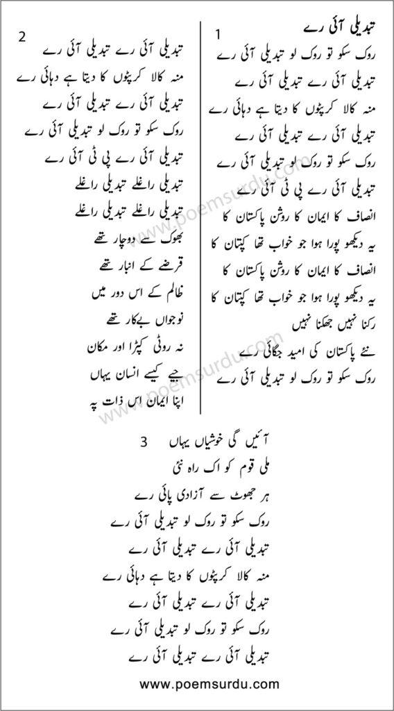 Tabdeeli Ayi Ray Lyrics - PTI Song