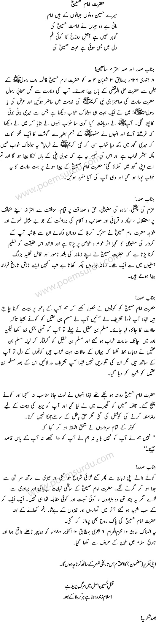 Hazrat Imam Hussain (RA) Speech in Urdu
