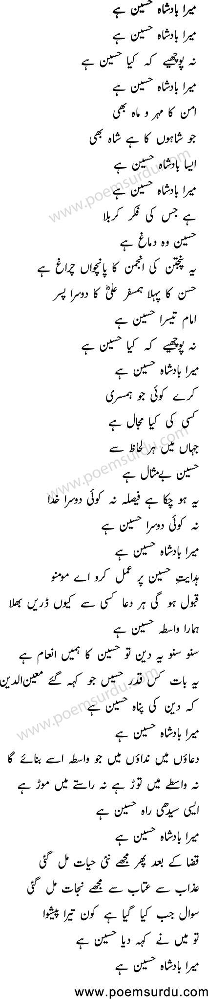 Mera Badshah Hussain Hai Lyrics in Urdu Owais Raza Qadri