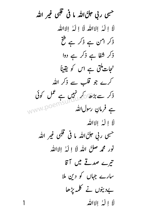Hasbi Rabbi JallAllah Naat Lyrics in Urdu