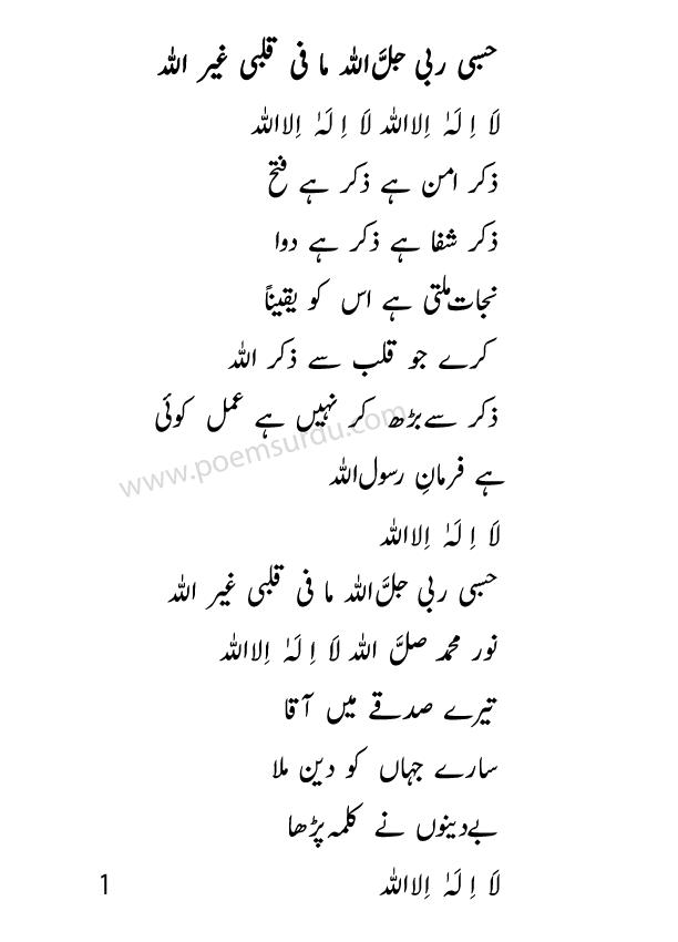 Hasbi Rabbi JallAllah Naat Lyrics