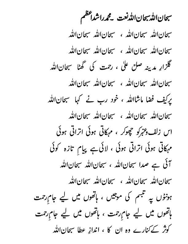 Subhan Allah Naat Urdu Lyrics