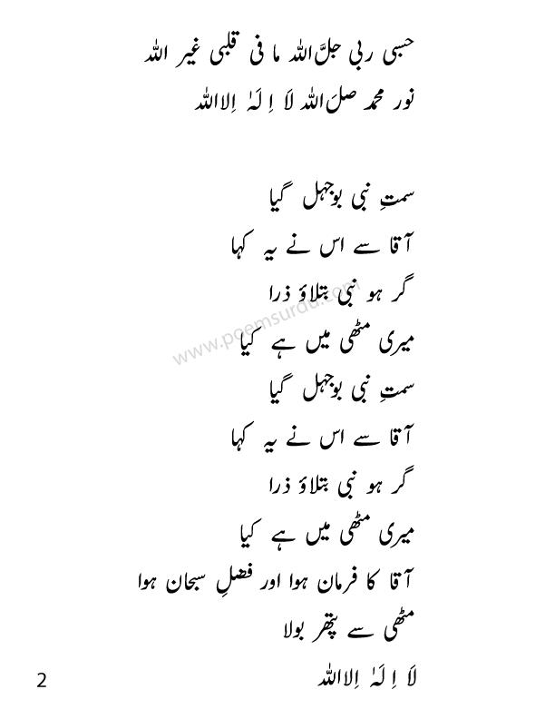 Hasbi Rabbi JallAllah Naat Lyrics in Urdu