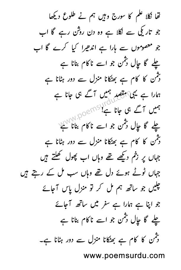 ISPR Song Humain Aagay Hi Jana Hai