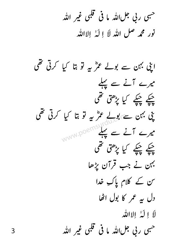 Tere Sadqe Mein Aaqa Naat Lyrics in Urdu