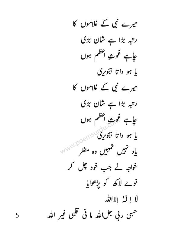 Tere Sadqe Mein Aaqa Naat Lyrics Urdu - Hafiz Bilal Qadri