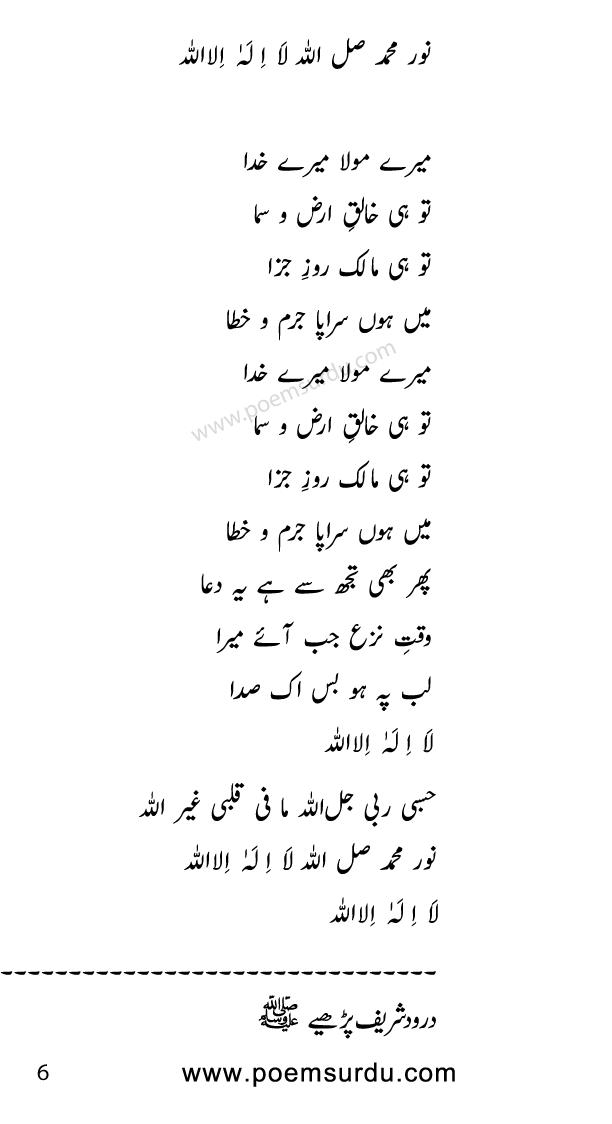 Tere Sadqe Mein Aaqa Naat Sharif
