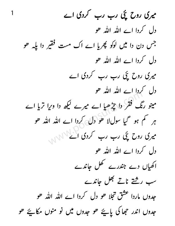 Meri Rooh Pe Rab Rab Kardi Hai Lyrics