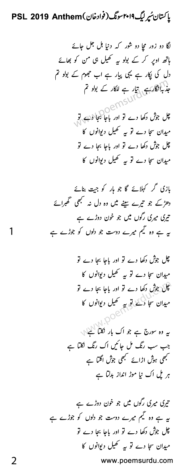 PSL 4 Song Lyrics in Urdu