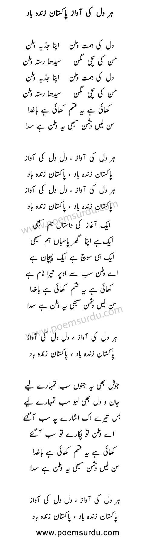 Har Dil Ki Awaz Pakistan Zindabad Lyrics