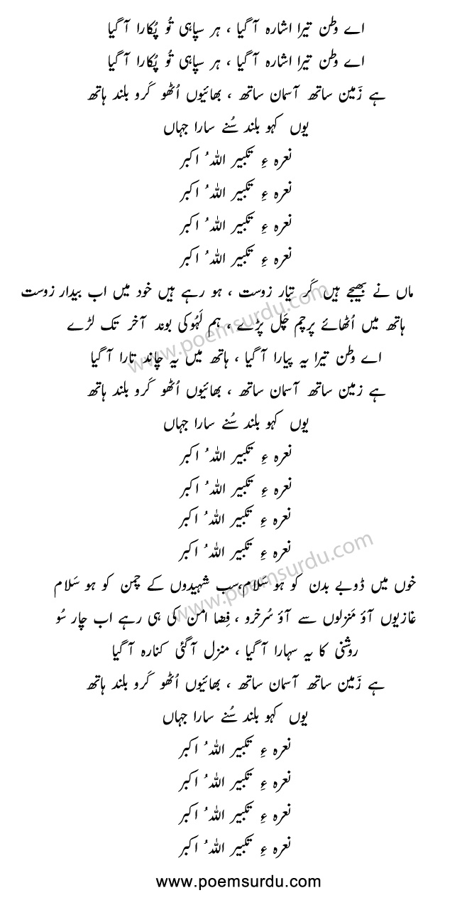 Nara-E-Takbeer-Allahu-Akbar-Lyrics-in-Urdu-(Pak-Army-Song)