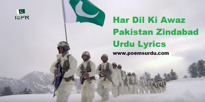 Har Dil Ki Awaz Pakistan Zindabad (Urdu Lyrics and Video)