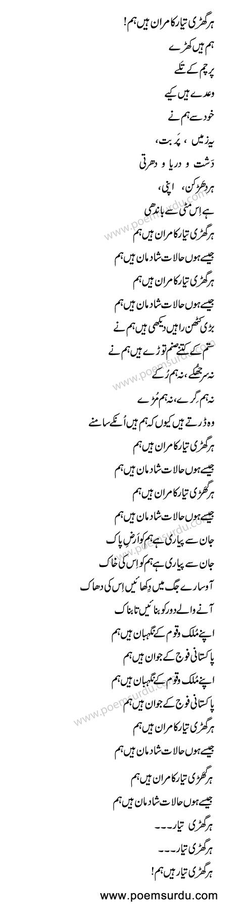 Har Ghar Tayyar Kamran Hain Hum Urdu Lyrics